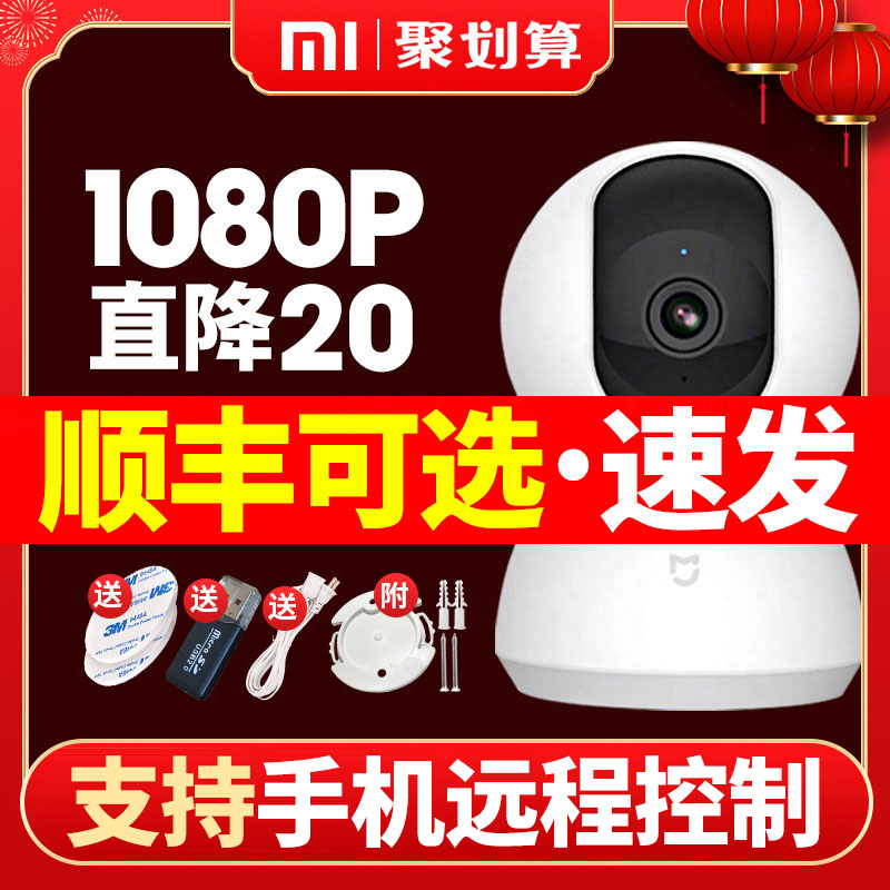 Millet Camera Monitor Household Mijia Intelligent 1080P Yuntai 360-degree Camera Night Vision Wireless Monitor Wifi Panoramic HD Connect Mobile Telepet Indoor Miniature