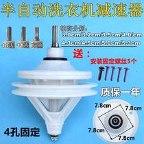 Washing machine reducer 11-tooth 10-tooth set two-cylinder dual-slot reducer universal semi-automatic washing machine accessories