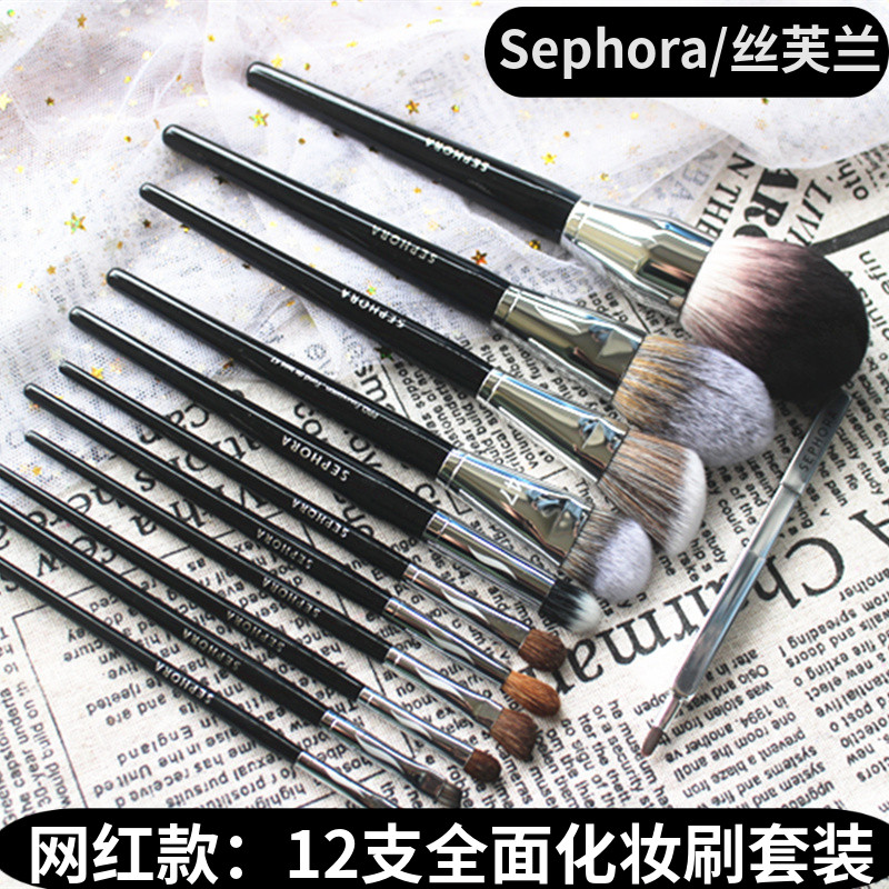 Sephora/ 91494745801415 eye shadow brush, powder brush, foundation brush, 12 sets.