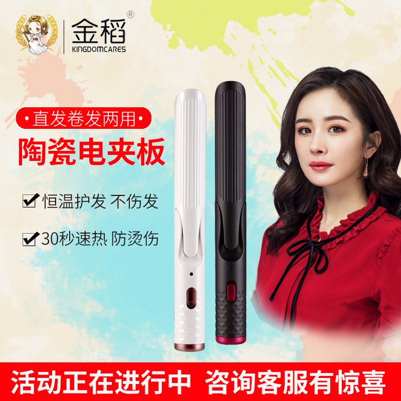 Golden rice KD3886 electric splint does not hurt hair straightener hair curling rod dual-use bangs big wave buckle hairdressing tools