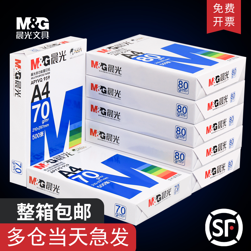 Morning light A4 photocopying paper printing white paper 70g whole box a4 printing paper A3 A5 office paper whole box 5 packaging 2500 a4 draft paper free mail students with A4 carton wholesale