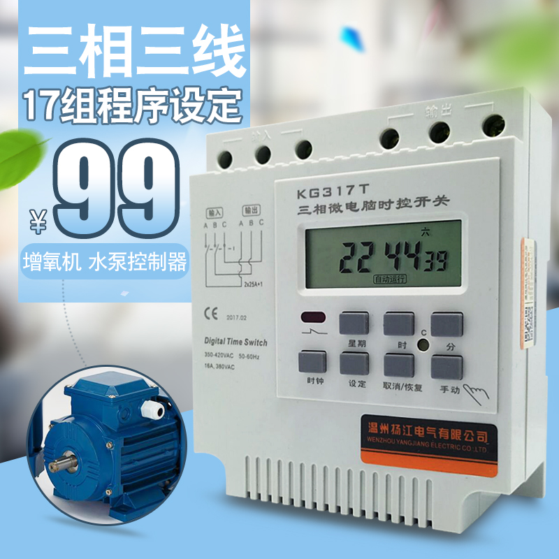Three-phase Microcomputer Time Control Switch 380V Oxygen Enhancer Pump Motor Automatic Power-off Timer Time Controller
