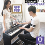 YAMAHA electric piano P-48B electronic digital piano beginner adult children 88 key electrical steel hammer P95 upgrade