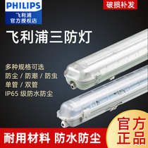 Philips Three-proof Lamp Dust-proof, Moisture-proof, Insect-proof Fluorescent Lamp Bracket Lamp Single Tube/Double Tube TCW060 218 236