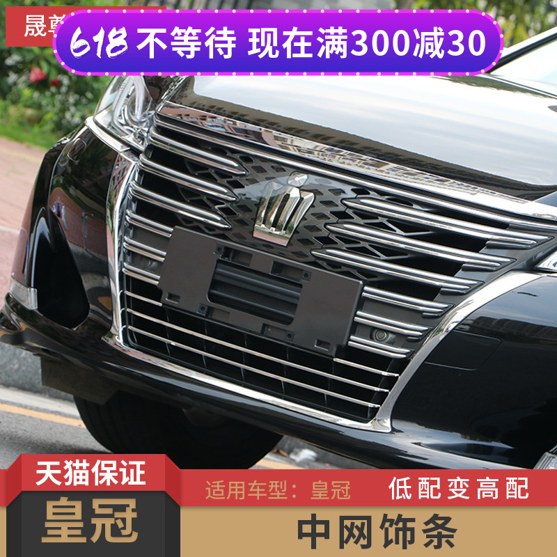 15-18 new Toyota Crown Zhongwang refit special trim strip 14 generation crown car accessories Zhongwang exterior refit