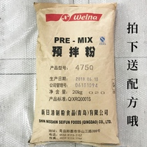 New Nissin flour milling rice bread 475q pre-mixed powder rice bread flour high gluten flour baking raw materials 1kg~20kg