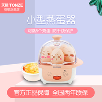 Sky baby steamer steamed egg soup baby egg cooker mini automatic power off official flagship store official website