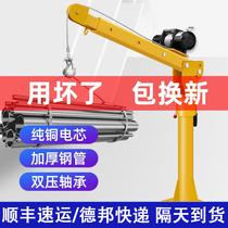 Vehicle crane 1 ton 12v24v household electric hoist hoist Cantilever crane Small lifting truck crane