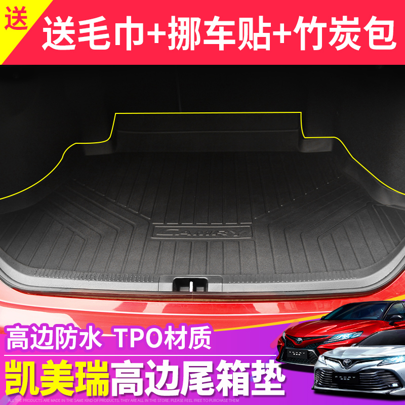 2018 eight-generation Camry TPO environmental protection trunk mat modification special waterproof 3D stereo high-end tail box mat