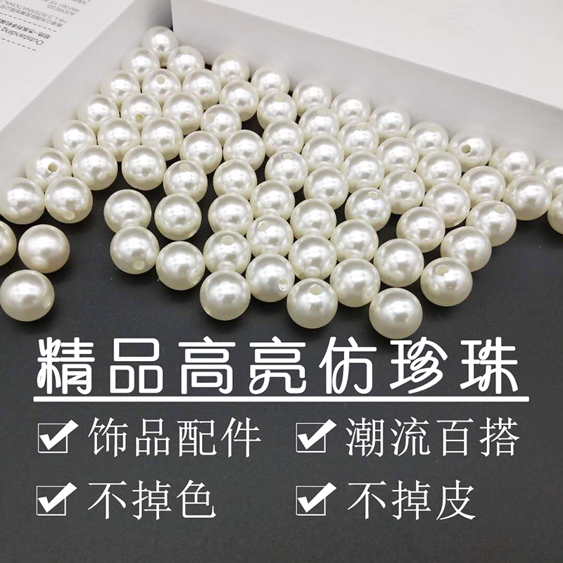 DIY manual material 3-40mm perforated round bead jewelry accessories ABS imitation pearl loose bead simulation