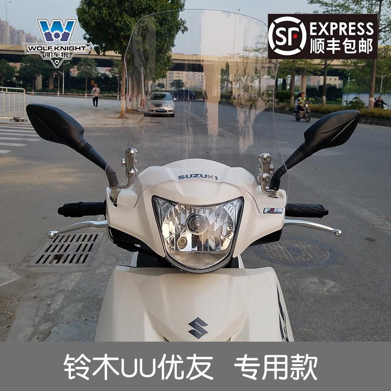 Muscle car wolf Suzuki UU125 windshield Yuyou front windshield windscreen scooter front windscreen