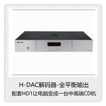 Pure Flute DAC H-1 Advanced Fully Balanced Hifi High Fidelity Audio Decoder
