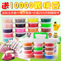 Pickled Bean Luxury Receiving Box Set DIY Hand-made Mosaic Paper Fusion of 5 mm Pickled Bean Soybean Children's Toys