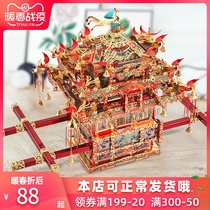 Spell cool sedan 3D three-dimensional puzzle Phoenix Crown assembly model metal high difficulty DIY Valentines Day gift girl