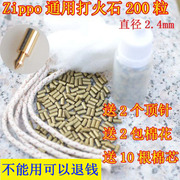 Shipping gold flint flint lighter kerosene calcium carbide Zippo special 2.4mm ZP200 flint.