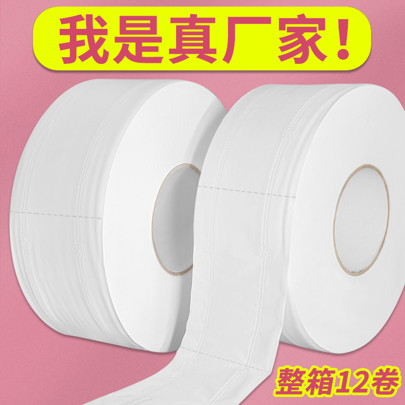 Большой рулон бумаги Туалетная бумага Туалетная большая тарелка бумаги Коммерческая туалетная бумага Отель специальная туалетная бумага доступная партия fcl