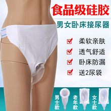 Urine device for male elderly bedridden leak proof elderly bed proof artifact urinary incontinence pants paralytic woman
