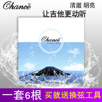Meet The Chase Guitar String Ballad 絃 set of a single set of 6 xuanzas full set of guitars