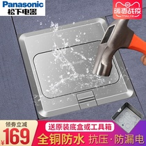 Panasonic five-hole socket home ground bounce switch panel hidden Type 86 multi-function full copper waterproof