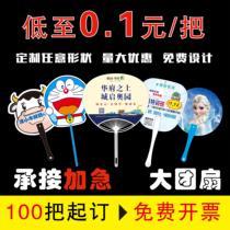Advertising fan custom group fan promotional fan custom 1000 small fans printed logo cartoon pp plastic fan custom