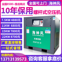 Hyo-桿 air compressor Permanent magnetic variable frequency air compressor mute gas pump 7.5 11 15 22 37kw