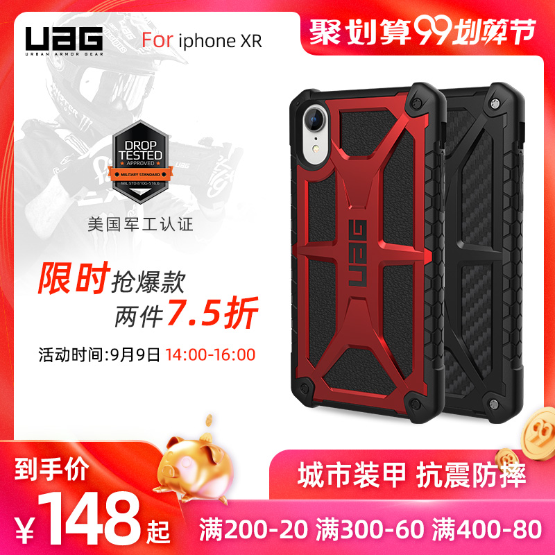 UAG's new Apple iPhone XR mobile phone case is full-rimmed hard shell with anti-falling and anti-seismic 6.1-inch mobile phone protective cover