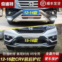 Подходит для 12-16 Honda crv Bumper Refinery Accessories большой окружающий передний рычаг 15 crv задний передний рычаг