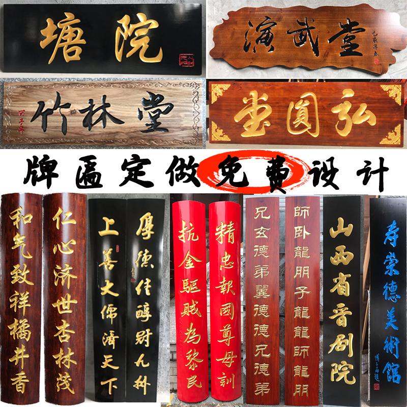 Твердые деревянные таблички чтобы сделать деревянные вывески магазин антикварные деревянные таблички резьба по деревянной двери открытия деревянные таблички