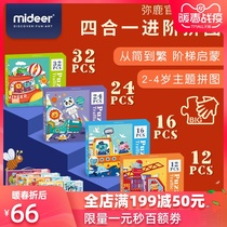 mideer Mi deer four-in-one childrens educational toys for Children car puzzle 3-6 years old New Year gift set