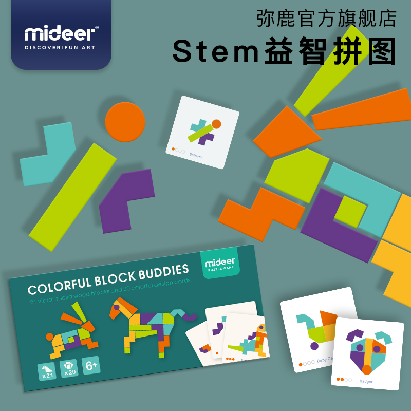 MiDeer Milu Children's Intelligence Puzzle Material for Intellectual Children