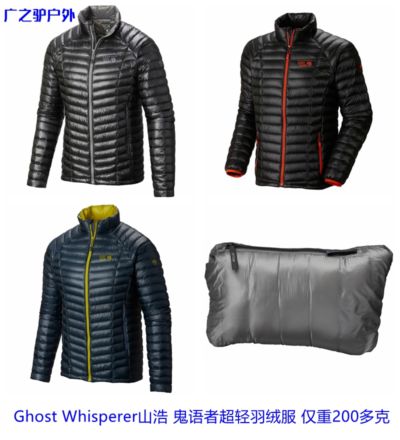 Spot Mountain Hardwear Ghost Whisperer Shan Hao Ghost Whisperer Men's Down Jacket