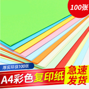 100 A4 paper printing paper copy paper leisurely m 70g origami color white pink 80 grams of red paper