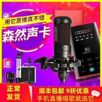 The second generation of broadcast live equipment a full set of fast hand Network red sound card singing mobile phone dedicated outdoor shouting wheat wireless home microphone k song Microphone computer anchor professional recording set