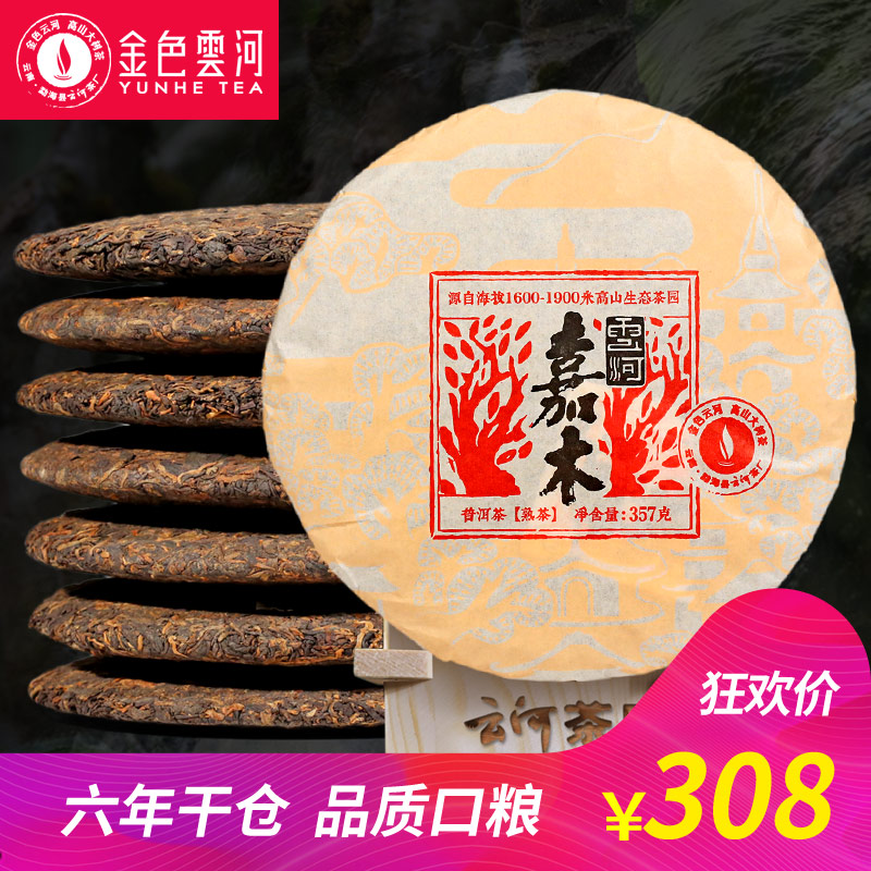 7 pieces of whole extraction 2499 grams of Golden Yunhe Tea Factory of Qizicaiyunhe Tea of 6-year-old Pu'er Tea