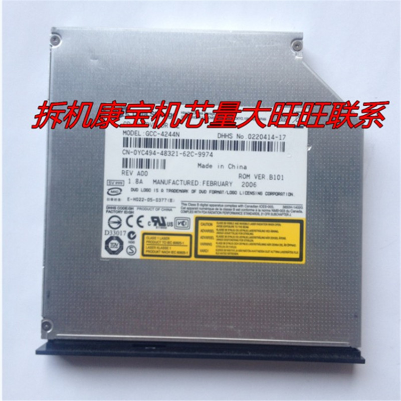 Disassembly notebook built-in DVD, CD, VCD recorder, CD-ROM parallel port universal Combol CD-ROM brands