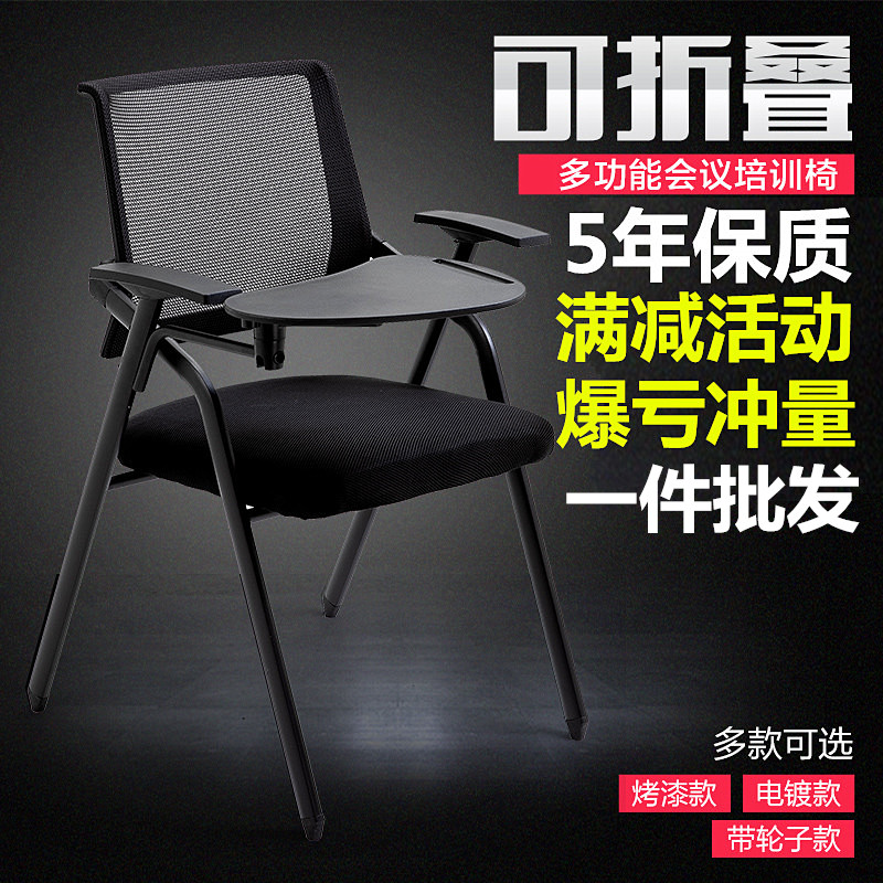 Folding training chair with writing board chair Office staff conference chair with table board Students listening table and chair one