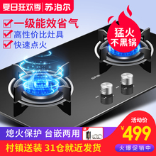 Supor QB503 gas stove gas stove double stove home embedded natural gas stove liquefied gas table