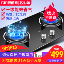 Super QB503 Gas Stove Gas Stove Double-stove Household Embedded Natural Gas Stove Platform Liquefied Gas Platform