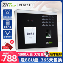 ZKTeco central control smart face recognition time machine xface100 dynamic face 0.5 seconds brush face fingerprint carding machine access control system smart WiFi check-in machine attendance access all