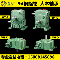 wpa transmission vertical wpo turbine worm worm 桿 gearbox small horizontal belt motor