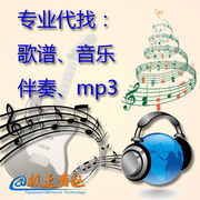 Find foreign songs accompaniment MP3 Download lossless audio generation under the production of pure music accompaniment from string