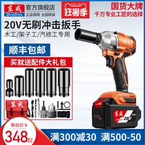 Dongcheng electric wrench large torque impact electric wind gun brushless lithium battery Dongcheng strong auto repair charging electric wrench