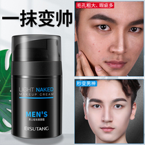Mens only makeup cream bb lazy natural color liquid foundation Waterproof moisturizing whitening student concealer acne mark