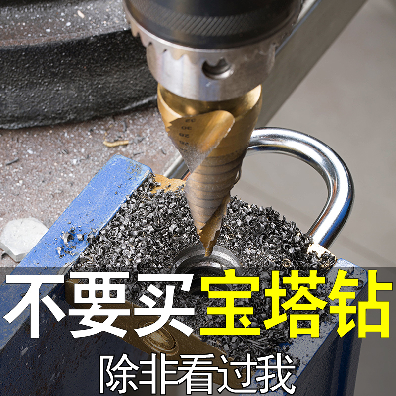 Pagoda drill can punch conical step steel ultra-hard expansion drill stainless steel metal special drill