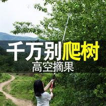 Fruit picker persimmon long-eye fruit branch scissors stretch high-altitude shearing and long picking fruit artifact high branch cutting fruit cutting