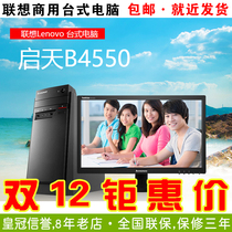 Lenovo Yang days T4900C / M2610C / M4200F / A4600F / Kai-day b4550 / E73 desktop computers