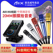 Aix love show 850 colorful content microphone anchor recording equipment sound card set desktop computer mobile phone shake live network red dedicated microphone singing K song artifact full set