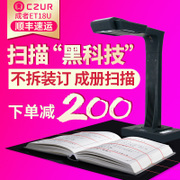 CZUR ET16 books book contract document into a book scanner high shot instrument A3 fast speed 18 HD