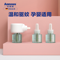 Amous baby electric mosquito fragrance tasteless baby pregnant women and children dedicated anti-mosquito anti-mosquito liquid 3 liquid 1 device