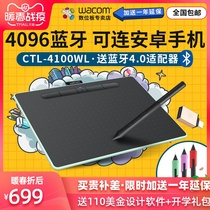 Wacom tablet CTL-4100WL Bluetooth wireless hand-painted board computer drawing board intuitionistic drawing tablet